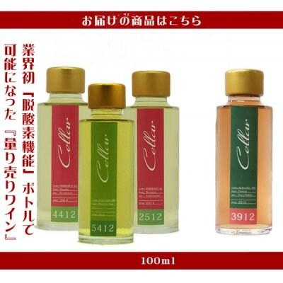 【ST5214】『フルーティ&甘口』プチワインセット(100ml×4本)<セット内容>【44】シュテッフェン ア...