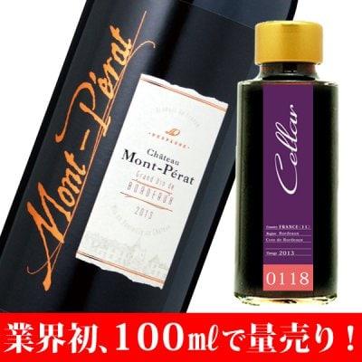 【0118】(フランス)シャトー・モンペラ (赤) [2013] 100ml瓶 ≪量り売り≫