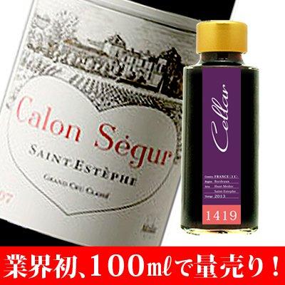 【1419】(フランス)シャトー・カロンセギュール (赤)[2013] 100ml瓶 ≪量り売り≫
