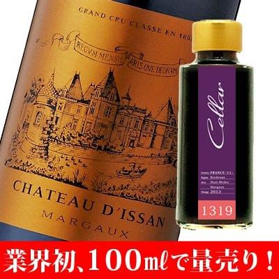 【1319】(フランス)シャトー・ディッサン (赤)[2013] 100ml瓶 ≪量り売り≫
