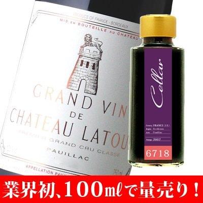 送料無料【6718】(フランス)シャトー ラトゥール (赤) [2007] 100ml瓶 ≪量り売り≫