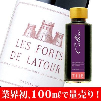 【7118】(フランス)シャトー レフォール・ド・ラトゥール 赤 [2002] 100ml瓶 ≪量り売り≫