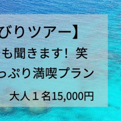 1Day シュノーケルツアー※ご購入前に必ずメールまたはお電話にてご予約下さい