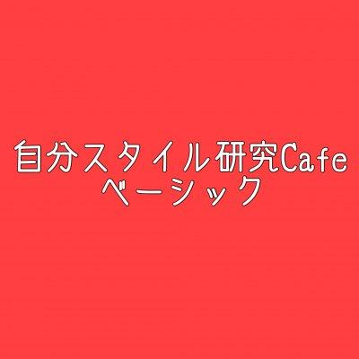 『お洒落迷子、集まれ〜!』お洒落の土台を整える 自分スタイル研究Cafeベーシック