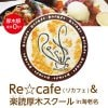 Re☆cafeワクワクイベント