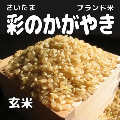 送料無料!!  玄米25kg 彩のかがやき