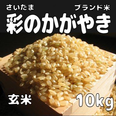 送料無料!!  玄米10kg 彩のかがやき