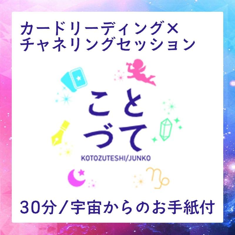 【30分/占い】カードリーディング×チャネリングセッション【宇宙からのメッセージカード付】のイメージその1