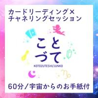 【60分/占い】カードリーディング×チャネリングセッション【宇宙からのお手紙付】