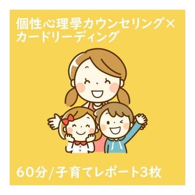 【60分/占い】個性心理学カウンセリング×カードリーディング【子育てレポート3枚セット】