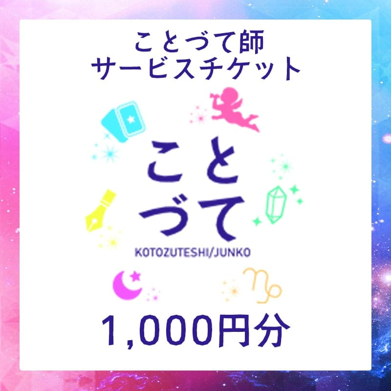 [ことづて師]サービスチケット1,000円分【占い・カードリーディング・チャネリング】のイメージその1