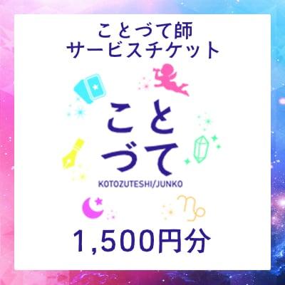 [ことづて師]サービスチケット1,500円分【占い・カードリーディング・チャネリング】