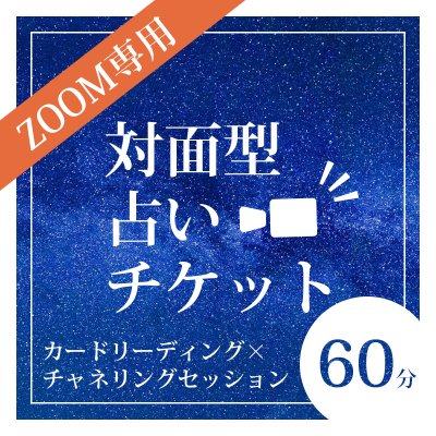 【60分/占い】ZOOM対面型セッション