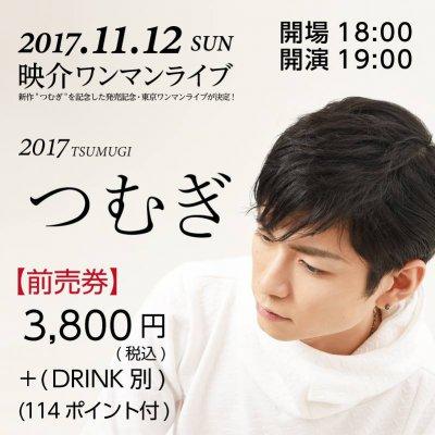 【前売券】2017.11.12(日)映介ワンマンライブ【店頭払い限定】