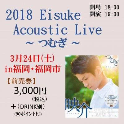 【3月24日・福岡・前売券】2018 Eisuke Acoustic Live 〜つむぎ〜 ライブチケット