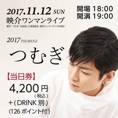 【当日券】2017.11.12(日)映介ワンマンライブ【店頭払い限定】