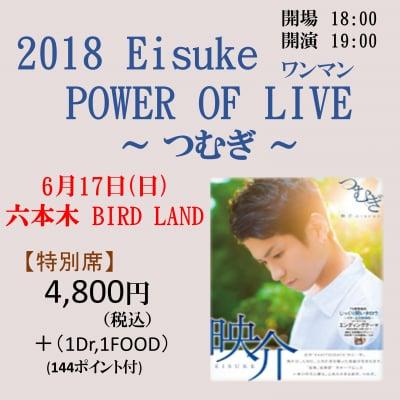 【6月17日・六本木・特別席】2018 Eisuke ワンマン POWER OF LIVE 〜つむぎ〜 ライブチケット