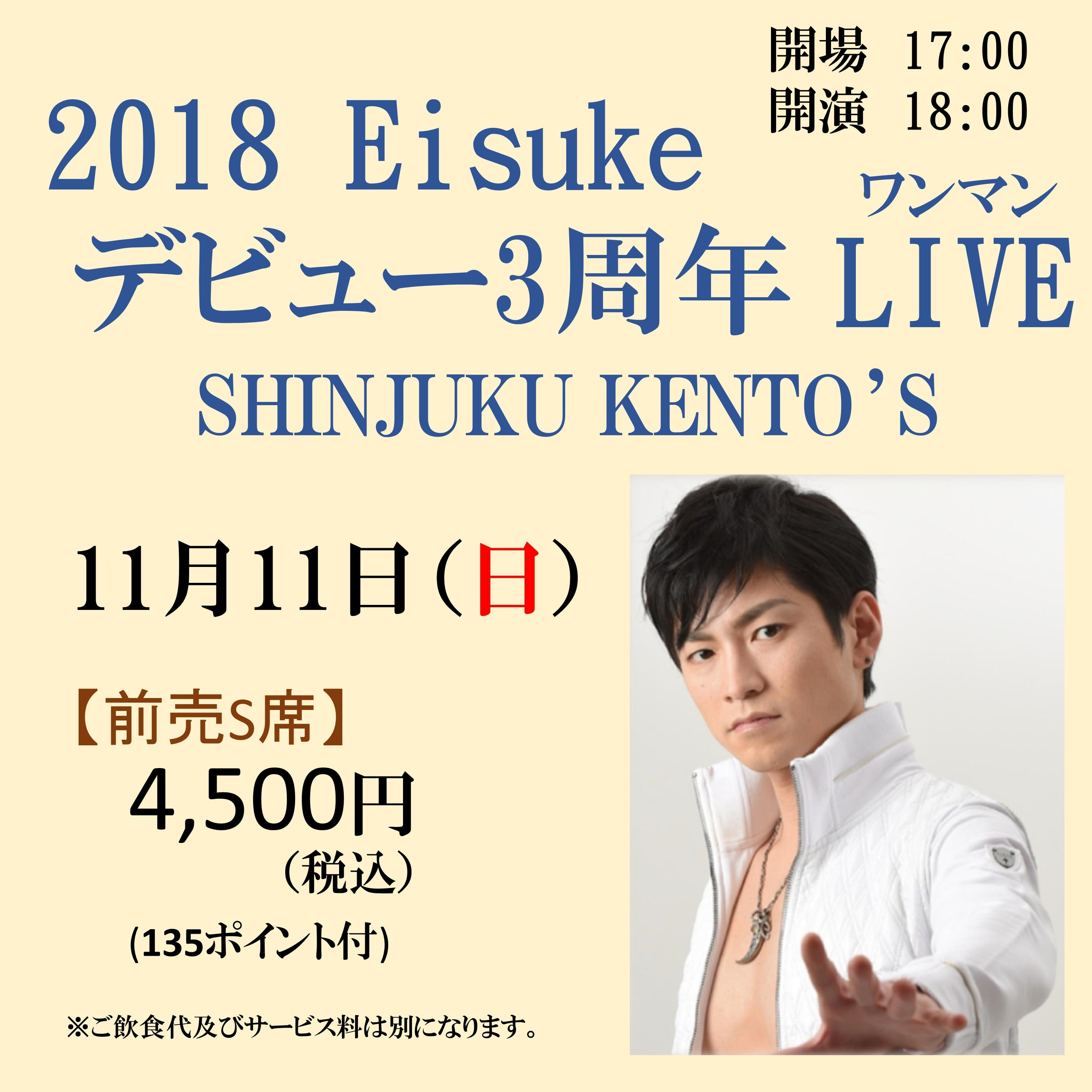 【11月11日・新宿・前売S席】2018 Eisuke デビュー3周年 ワンマンライブチケットのイメージその1