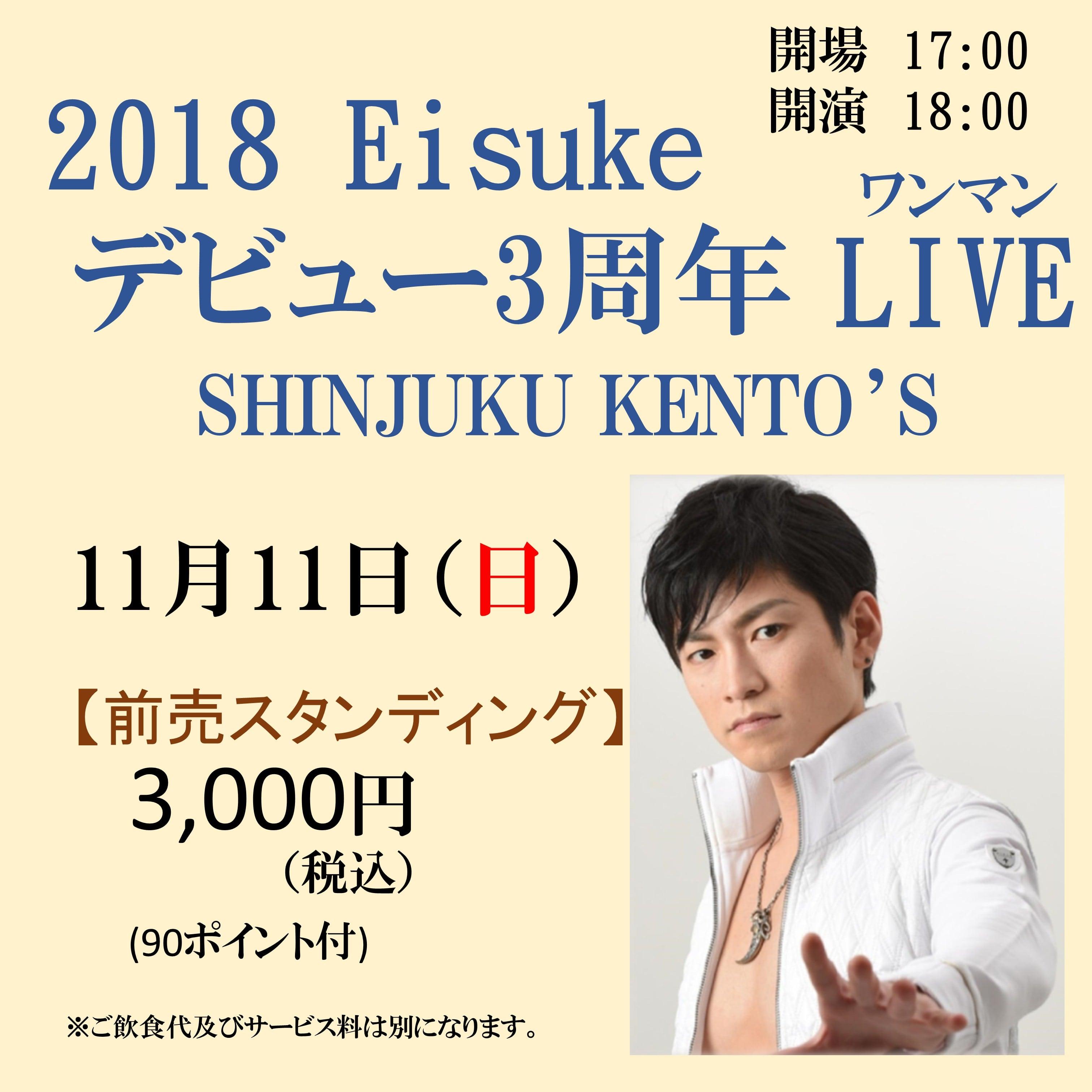 【11月11日・新宿・前売スタンディング席】2018 Eisuke デビュー3周年 ワンマンライブチケットのイメージその1