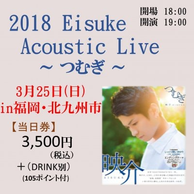 【3月25日・北九州・当日券】2018 Eisuke Acoustic Live 〜つむぎ〜 ライブチケット