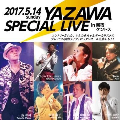 【前売券S席3,000円】 2017.5.14 YAZAWA SPECIAL LIVE in SHINJUKU KENTO'S