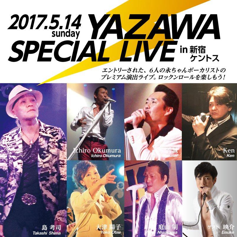 【前売券B席2,500円】 2017.5.14 YAZAWA SPECIAL LIVE in SHINJUKU KENTO'S のイメージその1