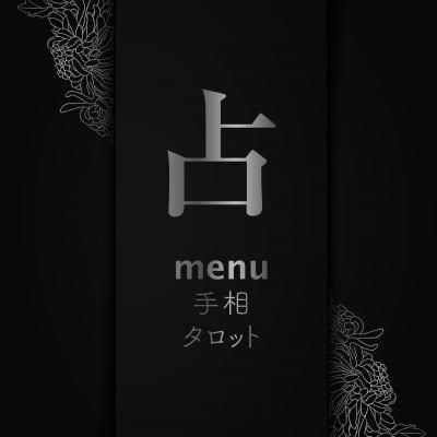 呂磨呼占い/対面・10分(従量制)