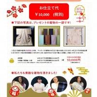 1万円のお仕立て代だけで30万円のお着物作ろ!