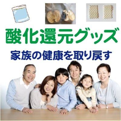 酸化還元グッズ(お試しセット)3000円 健康リフォーム