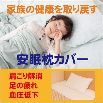 不眠解消! 安眠枕カバー&肩こり解消ベルト 導眠剤が不要になるくらいよく眠れます。高血圧の方に降圧剤不要の安眠枕カバー( 酸化還元マット入り 高血圧の方にお役立ち )