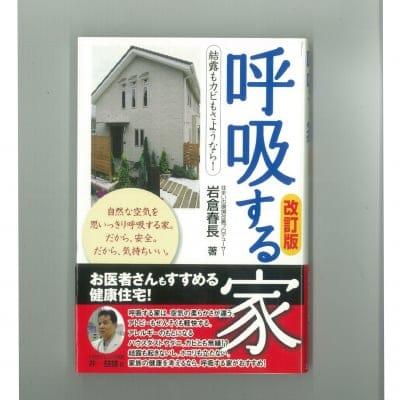 呼吸する家|結露もカビもさようなら!|岩倉 春長|本 健康ハウス手引き書 24時間換気が不用の家です。