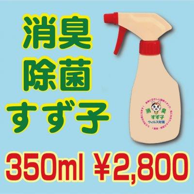 消臭・除菌すず子、強アルカリイオン水 新商品