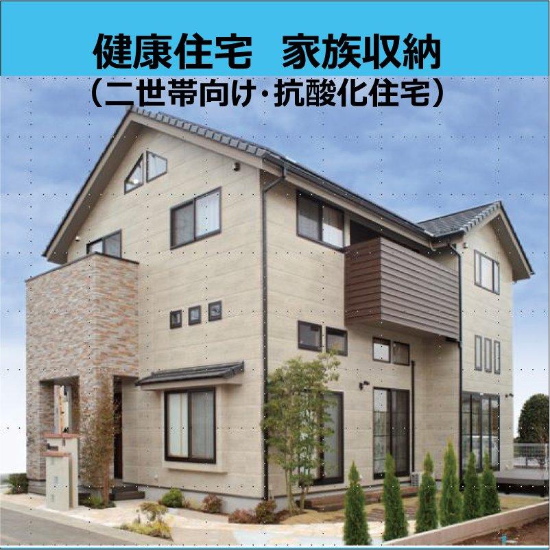 健康住宅 家族収納(二世帯向け電磁波対策住宅)40坪 横浜注文住宅のイメージその1