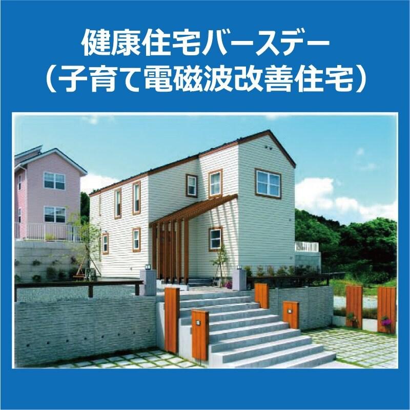 健康住宅バースデー(子育て電磁波対策住宅)30坪 神奈川注文住宅のイメージその1