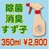 除菌・消臭すず子、強アルカリイオン水 新商品