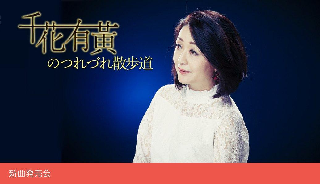 千花有黄 「涙街ブルース」新曲発表会  (岡 千秋 作曲) sold outのイメージその6