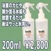 【ionix】イオニクス 200ml 浴室のカビや鏡が曇る水垢も放置するだけ、後はサッと水洗い。 健康リフォーム