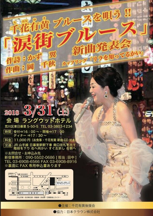 千花有黄 「涙街ブルース」新曲発表会  (岡 千秋 作曲) sold outのイメージその2