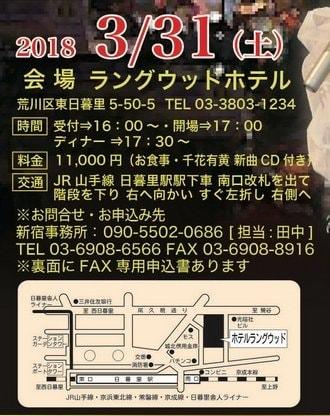 千花有黄 「涙街ブルース」新曲発表会  (岡 千秋 作曲) sold outのイメージその3
