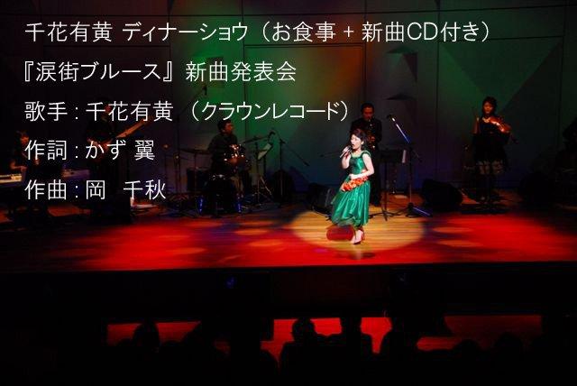 千花有黄 「涙街ブルース」新曲発表会  (岡 千秋 作曲) sold outのイメージその1