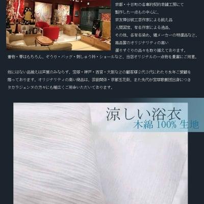 【7/28隅田川花火】【販売】オリジナル浴衣 『清涼夏椿』のイメージその3