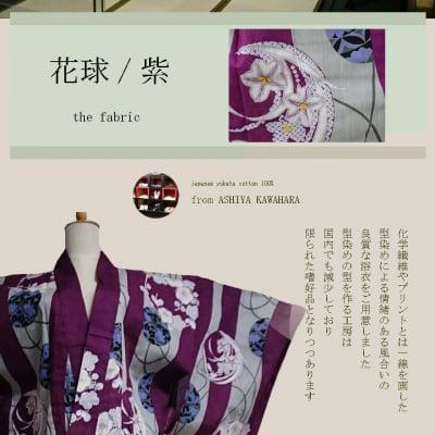 【7/28隅田川花火】【レンタル】オリジナル浴衣 『花球』-紫