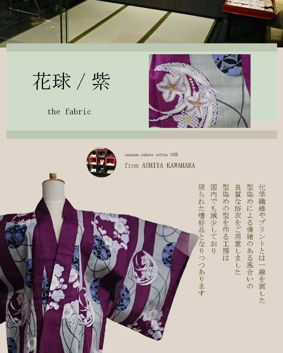 【7/21納涼祭】【販売】スタンダードそのままセットプラン 『花球-紫』のイメージその2