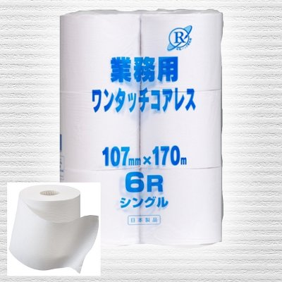 トイレットペーパー170m×48ロール/シングル【 業務用ワンタッチコアレス 】