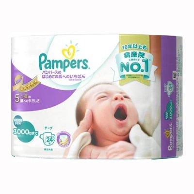 【新生児小さめ×3パック】パンパース はじめての肌へのいちばん 【P&G】【オムツ】
