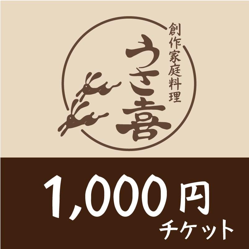 【店頭払いのみ】1000円チケットのイメージその1