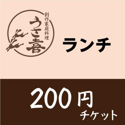 【現地払い専用】200円チケット