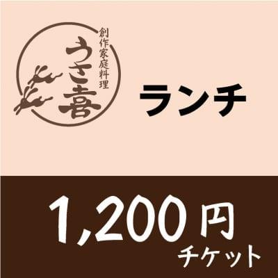 【現地払い専用】1200円チケット