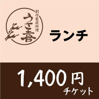 【現地払い用】1400円チケット