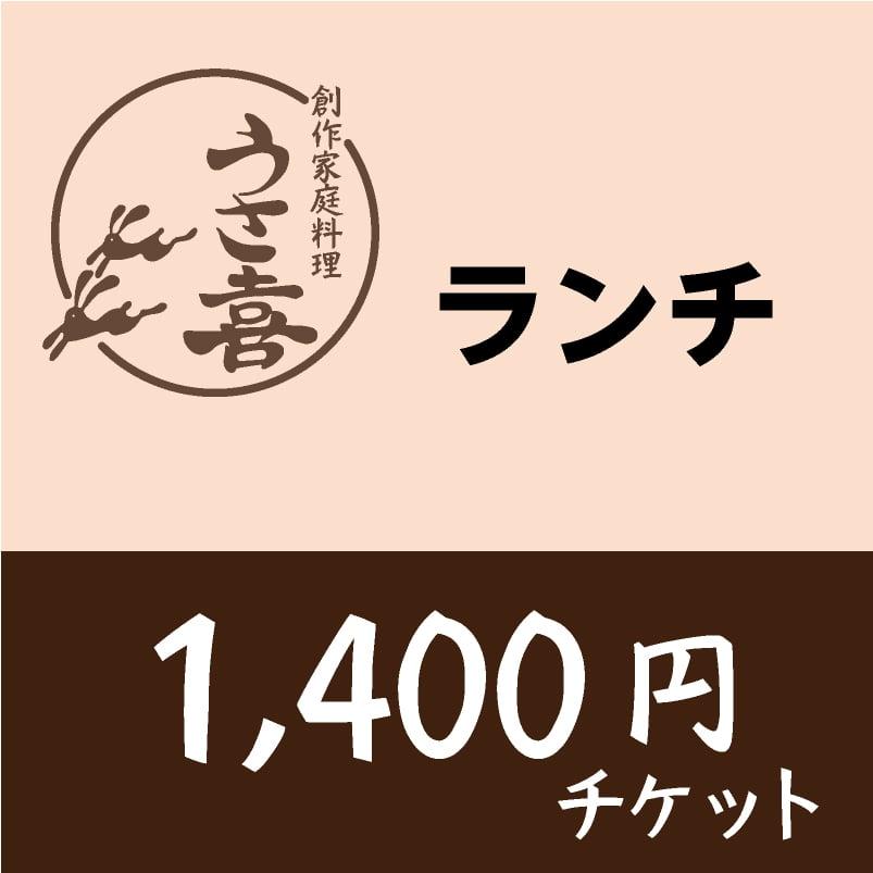 【現地払い用】1400円チケットのイメージその1